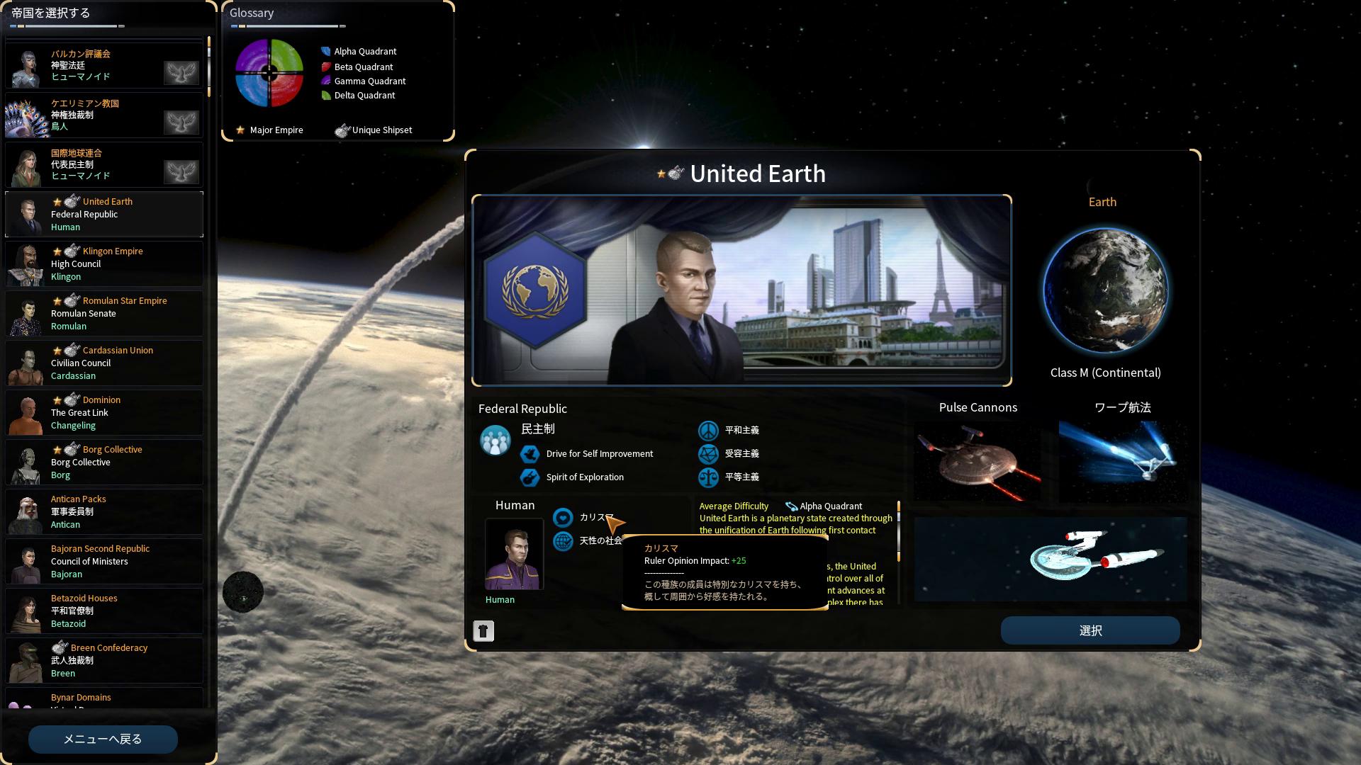惑星連邦でST:New Horizons #1 ...