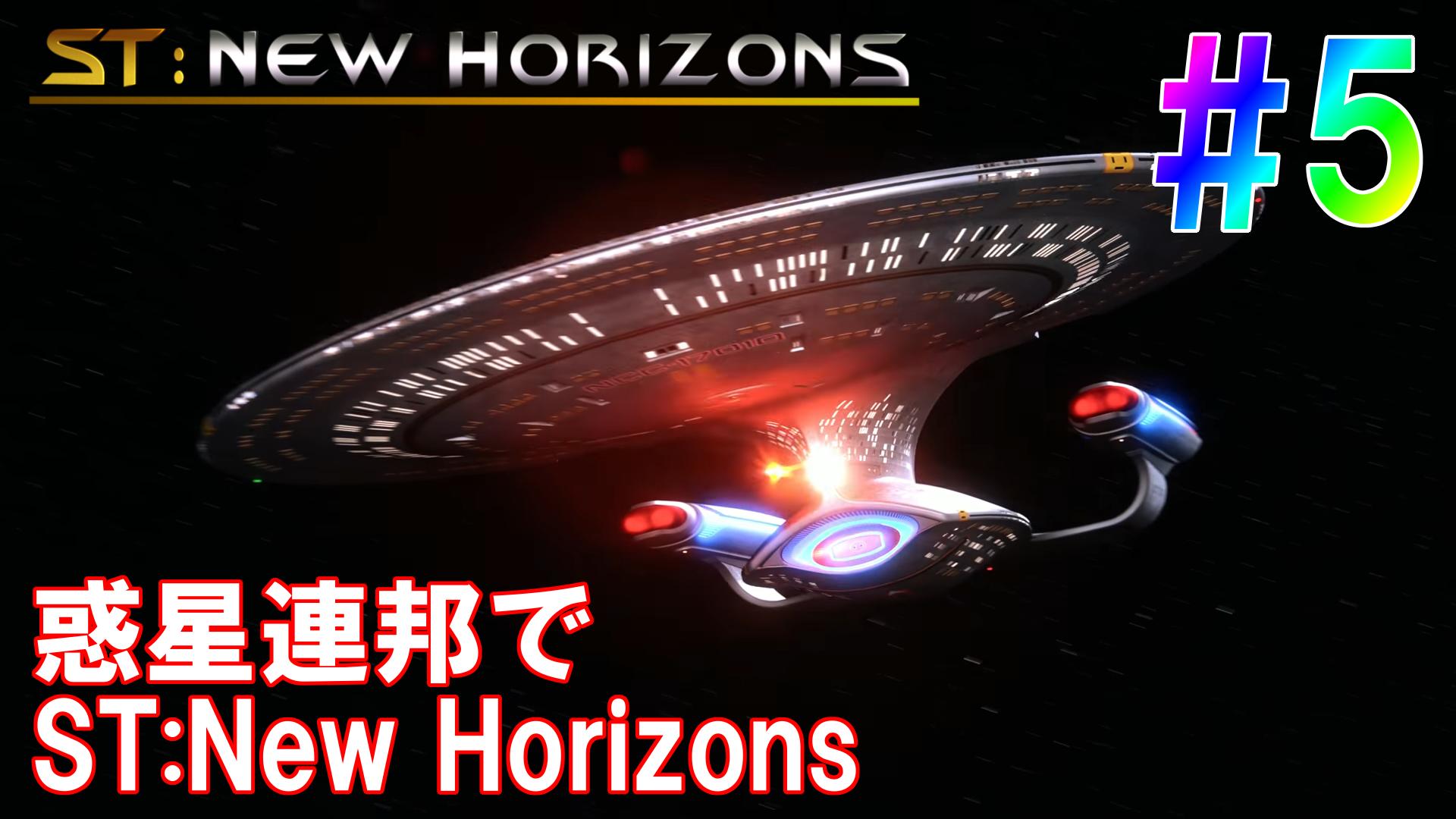 惑星連邦でST:New Horizons #5 ...